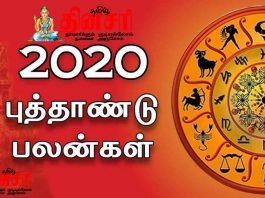2020 new year rasi palan