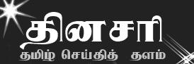 Tamil Dhinasari